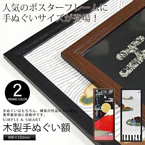木製手ぬぐい額 額縁サイズ:890×330mm ※手ぬぐい固定用台紙・テープ付き (ブラック) WP-TN-BK