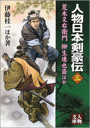 人物日本剣豪伝〈3〉荒木又右衛門・柳生連也斎ほか (人物文庫)