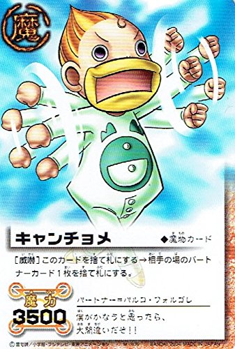 金色のガッシュベル!! ザ・カードバトル キャンチョメ M-205