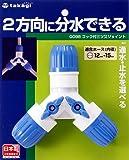 タカギ(takagi) ホース ジョイント コック付三ツ又ジョイント 普通ホース 2方向に分水できる G098FJ 【安…