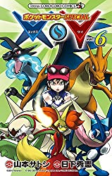 ポケットモンスターSPECIAL X・Y 6 (てんとう虫コロコロコミックス)