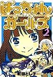 ばっちょんガールズ 2巻 (コミックブレイド)