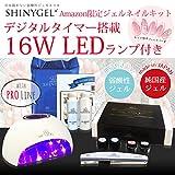 SHINYGEL シャイニージェル Amazon限定 ジェルネイルキット(デジタルタイマー搭載コンパクト16WLEDランプ&定番カラー2色付)