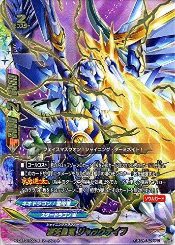 バディファイトX(バッツ)/逆天星竜 ジャックナイフ(シークレット)/最強バッツ覚醒! 〜赤き雷帝〜