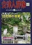 会津人群像 第27号(2014)―季刊 特集:白虎隊の真実
