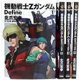 機動戦士Zガンダム Define コミック 1-4巻セット (カドカワコミックス・エース)