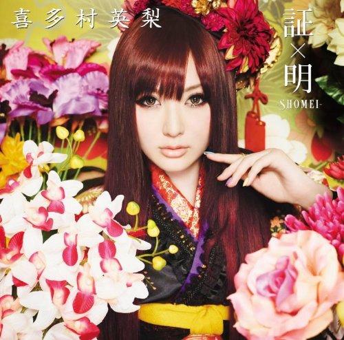 証×炎 -SHOEN-