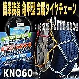 SEIKOH タイヤチェーン ジャッキアップ不要 亀甲型 金属 175/70R14 185/65R14 195/60R14 185/55R15 等 KNO60