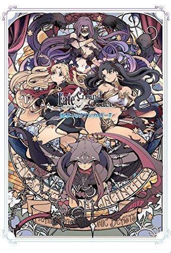 Fate/Grand Order 電撃コミックアンソロジー 7 (電撃コミックスNEXT)