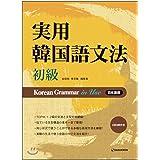 [タラグォン]Darakwon 実用韓国語文法 初級 / Korean Grammar in Use 日本語版(本とCD3枚)