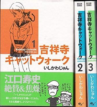 吉祥寺キャットウォーク コミック 1-3巻セット (ビームコミックス)