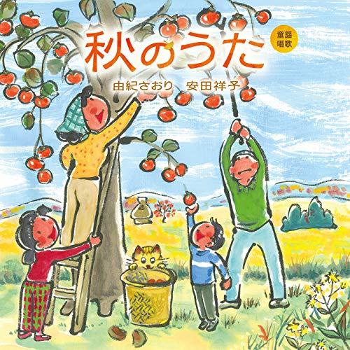 童謡唱歌「秋のうた」