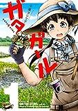 ガタガール(1) (シリウスコミックス)