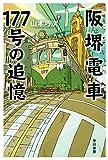 阪堺電車177号の追憶 (ハヤカワ文庫 JA ヤ)