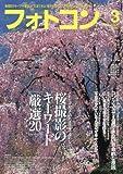フォトコン 2017年 03 月号 [雑誌] 画像