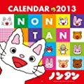 ノンタンといっしょ カレンダー2013年