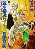 並木橋通りアオバ自転車店 (5) (YKコミックス (176))