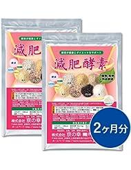 京の幸 減肥酵素(30包×2)2ヶ月分
