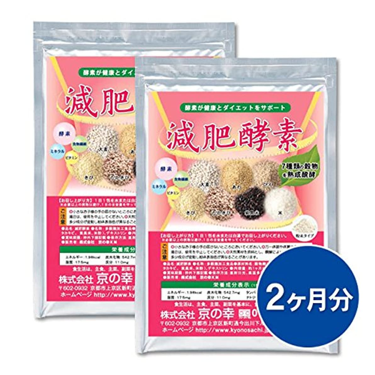報奨金愛する冬京の幸 減肥酵素(30包×2)2ヶ月分