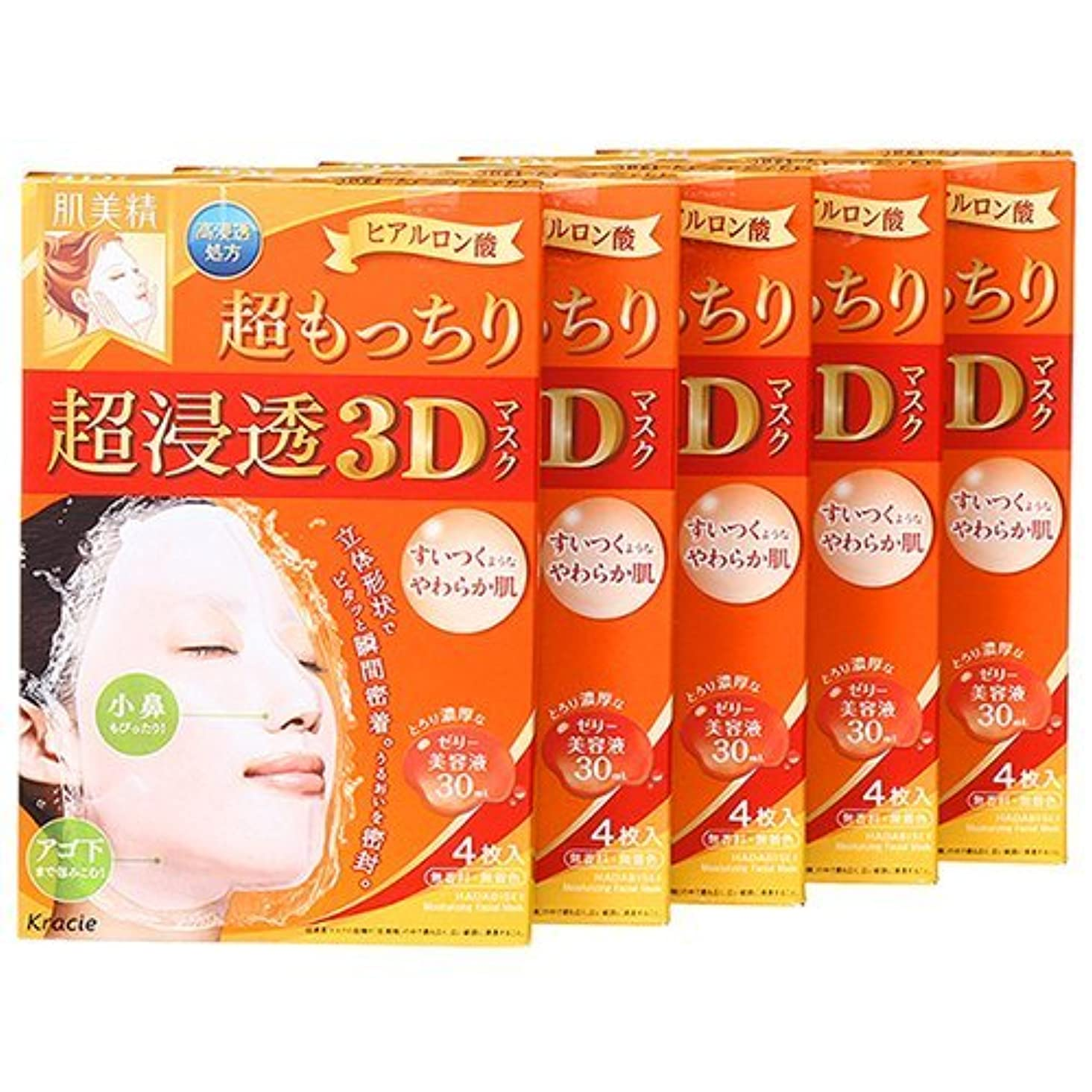 デクリメント矛盾する認証クラシエホームプロダクツ 肌美精 超浸透3Dマスク 超もっちり 4枚入 (美容液30mL/1枚) 5点セット [並行輸入品]