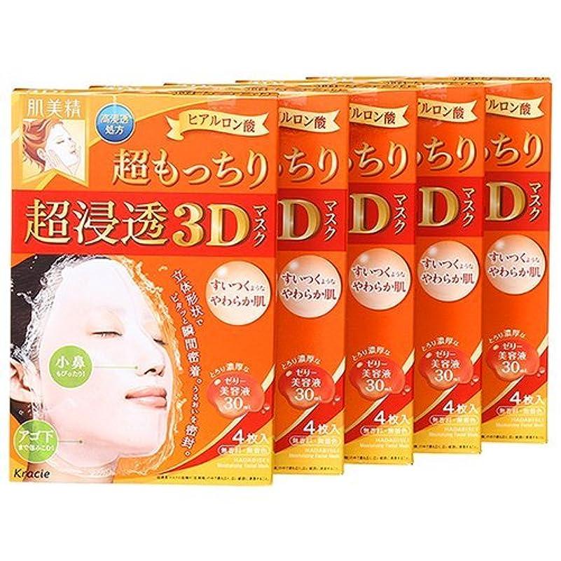 いつでもスピンすべきクラシエホームプロダクツ 肌美精 超浸透3Dマスク 超もっちり 4枚入 (美容液30mL/1枚) 5点セット [並行輸入品]
