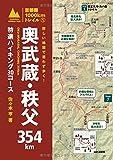 首都圏1000kmトレイル1 詳しい地図で迷わず歩く! 奥武蔵・秩父354㎞