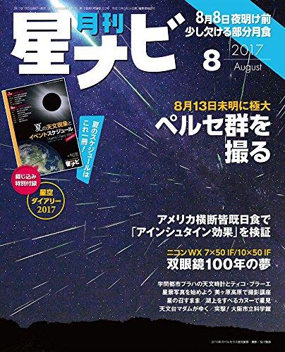月刊星ナビ 2017年8月号