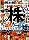 【完全ガイドシリーズ319】株完全ガイド (100%ムックシリーズ)