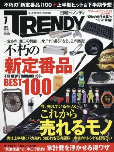日経TRENDY2016年7月号の詳細を見る
