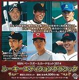 BBM 2014 ベースボールカードセット ルーキーエディションクラシック BOX