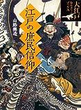 江戸の庶民信仰 年中参詣・行事暦・落語 (大江戸カルチャーブックス第10巻)