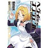 へヴィーオブジェクト 欺瞞迷彩クウェン子ちゃん (電撃文庫)
