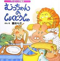 むっちゃんのしょくどうしゃ (アトピーっ子絵本)
