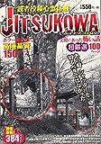 JITSUKOWA~読者投稿心霊体験~ (ヤングキングベスト廉価版コミック)
