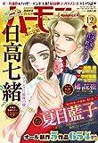 ハーモニィRomance 2017年12月号 [雑誌] (ハーモニィコミックス)