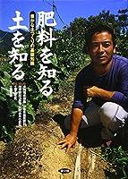 肥料を知る土を知る―豊かな土つくりの基礎知識