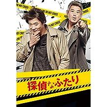 探偵なふたり(字幕版)