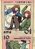 13月のゆうれい(1) (FEEL COMICS swing)