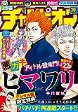 週刊少年チャンピオン2018年39号 [雑誌]
