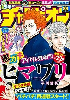 [雑誌] 週刊少年チャンピオン 2018年39号 [Weekly Shonen Champion 2018-39]