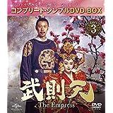武則天 -The Empress- BOX3