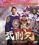 武則天 -The Empress- BOX3<コンプリート・シンプルDVD-BOX5...[DVD]