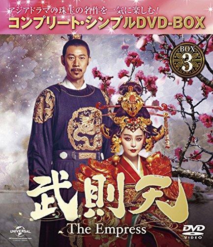 武則天 -The Empress- BOX3 (コンプリート・シンプルDVD‐BOX5,000円シリーズ) (期間限定生産)