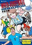 ワイルド・フットボール サッカー界の暴れん坊たち<ワイルドフットボール> (中経☆コミックス)