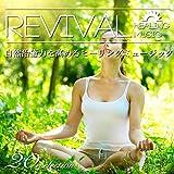 Revival Healing 自然治癒力を高めるヒーリングミュージック厳選20