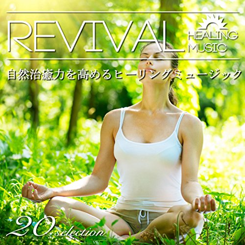 Revival Healing 自然治癒力を高めるヒーリング...