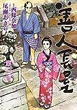 善人長屋 (3) (ビッグコミックス)