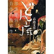 どん底: 部落差別自作自演事件 (小学館文庫)