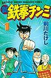 新鉄拳チンミ(1) (月刊少年マガジンコミックス)