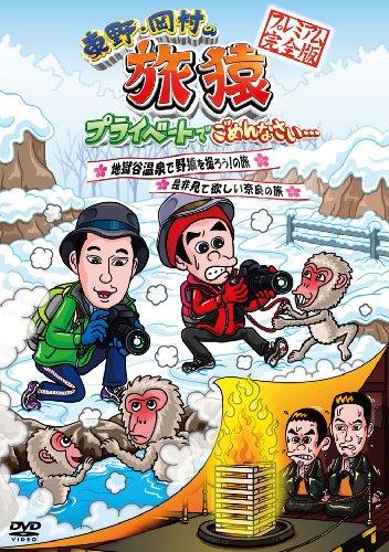 東野・岡村の旅猿 プライベートでごめんなさい… 地獄谷温泉で野猿を撮ろう! の旅&是非見て欲しい奈良の旅 プレミアム完全版 [DVD]の詳細を見る